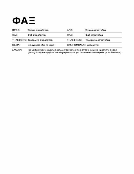 Συνοδευτική σελίδα φαξ (τυπική μορφή)