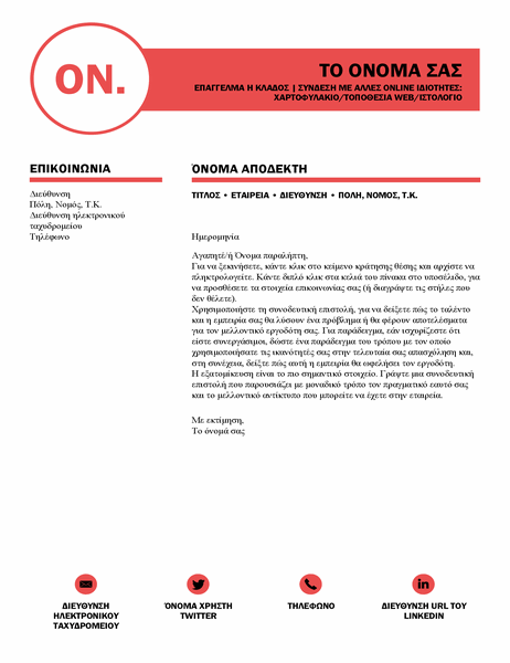 Προσεγμένη συνοδευτική επιστολή, σχεδιασμένη από τη MOO