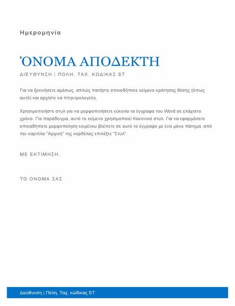 Εταιρική επιστολή