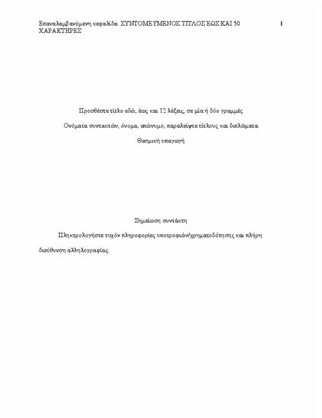 Έγγραφο με στυλ APA