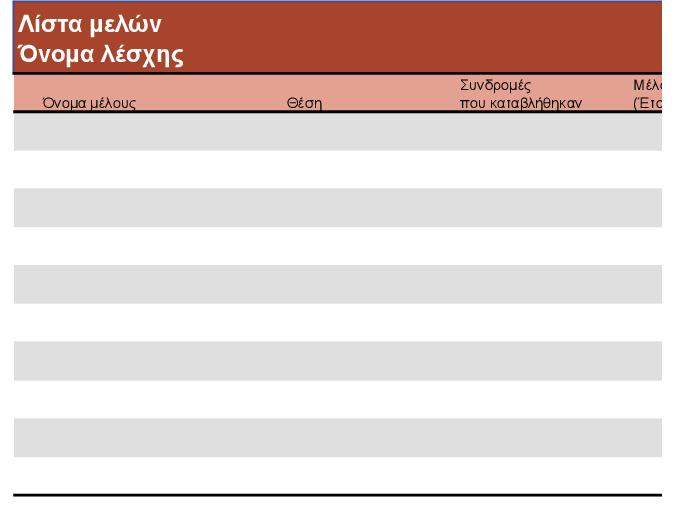 Λίστα μελών