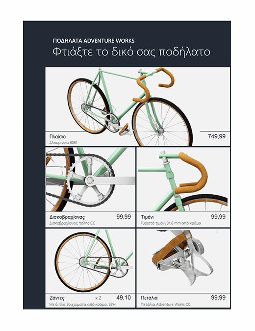 Κατάλογος προϊόντων Excel 3D (μοντέλο ποδηλάτου)