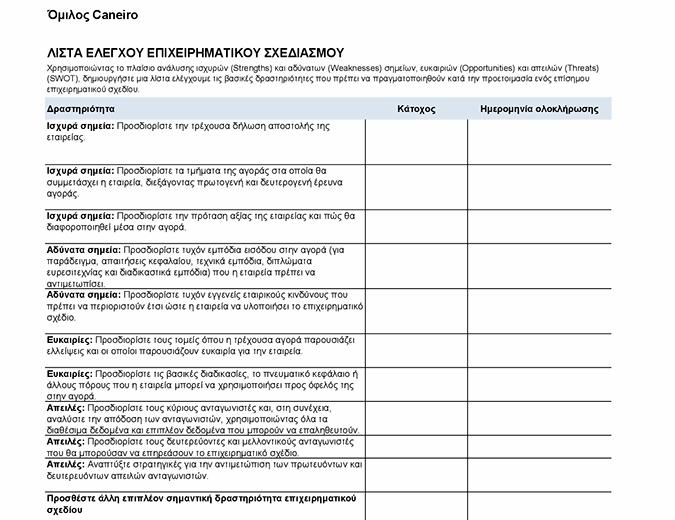 Λίστα ελέγχου επιχειρηματικού σχεδίου