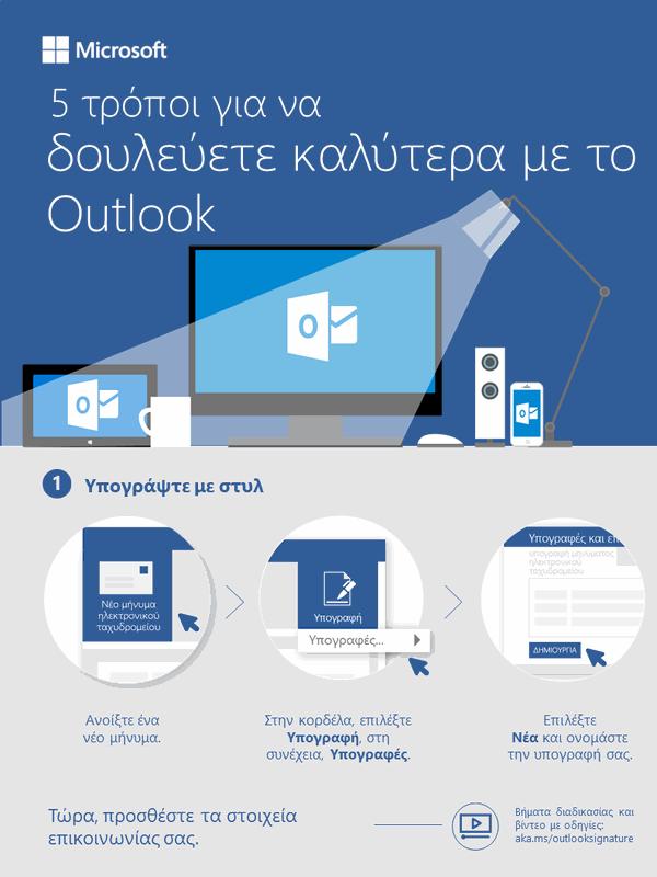 5 τρόποι για να δουλεύετε καλύτερα με το Outlook