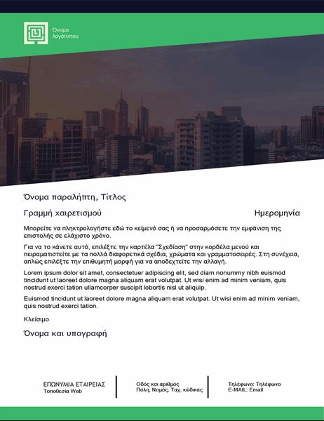 """Επαγγελματική επιστολή (σχεδίαση """"Πράσινο δάσος"""")"""
