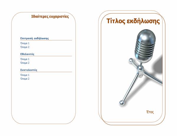 Πρόγραμμα εκδηλώσεων (δίπλωση στη μέση)