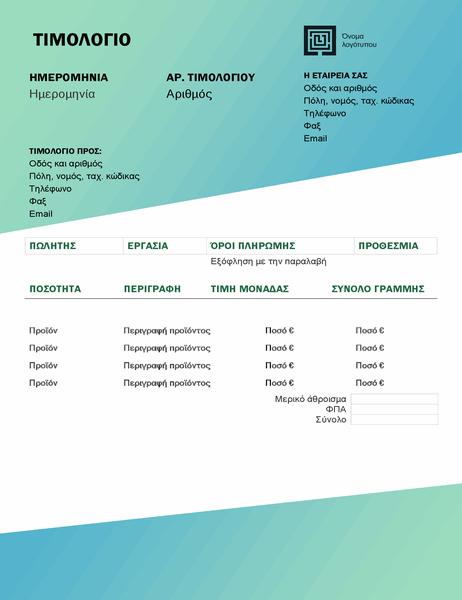 """Τιμολόγιο παροχής υπηρεσιών (σχεδίαση """"Πράσινη διαβάθμιση"""")"""