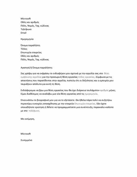 Συνοδευτική επιστολή βιογραφικού σημειώματος για προσωρινή θέση