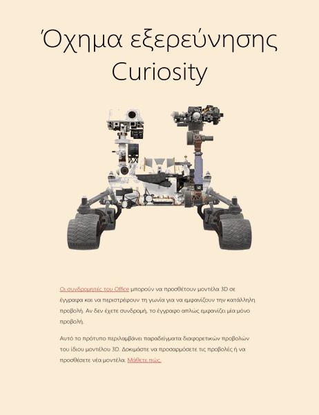 Επιστημονική εργασία σε 3D στο Word (Μοντέλο οχήματος εξερεύνησης Άρη)