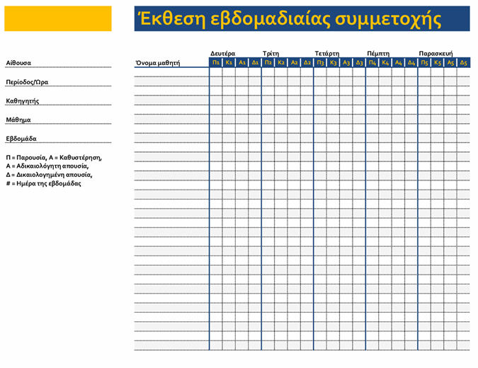 Έκθεση εβδομαδιαίας συμμετοχής
