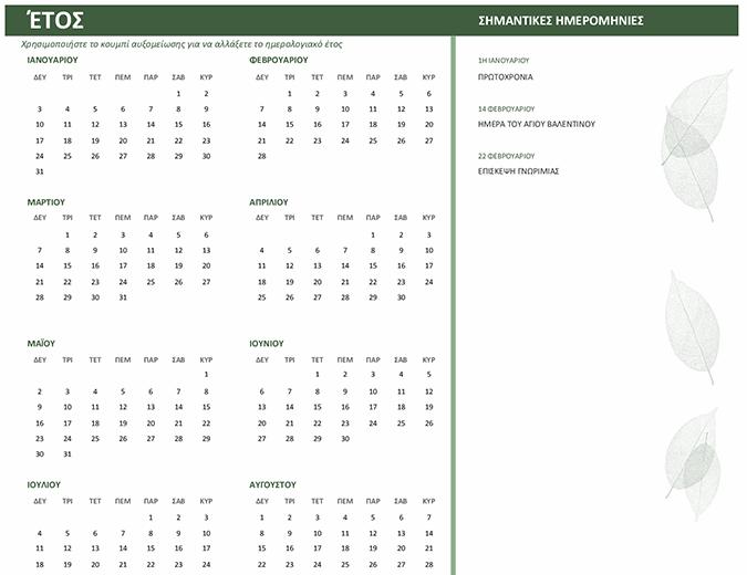 Ημερολόγιο για επιχειρήσεις (οποιουδήποτε έτος, Δευ-Κυρ)