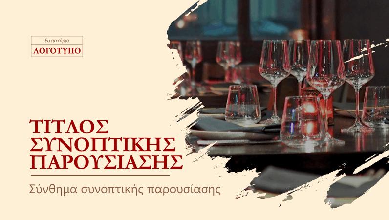 Συνοπτική παρουσίαση εστιατορίου