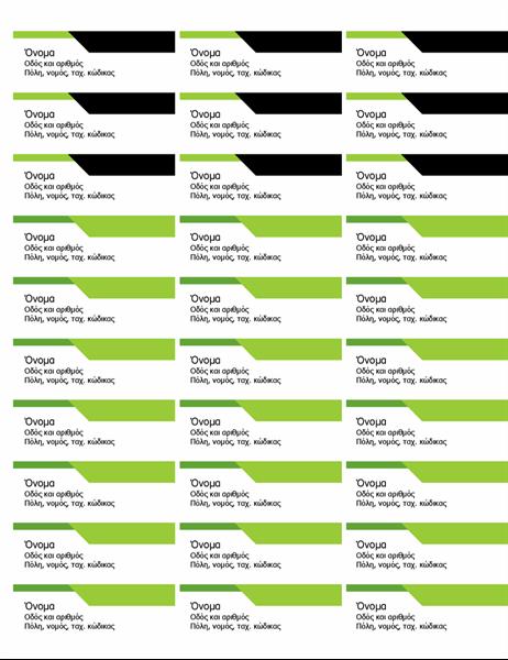 Ετικέτες διευθύνσεων με έντονο λογότυπο (30 ανά σελίδα)