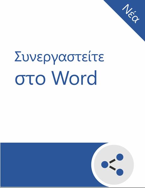 Πρόγραμμα εκμάθησης συνεργασίας στο Word