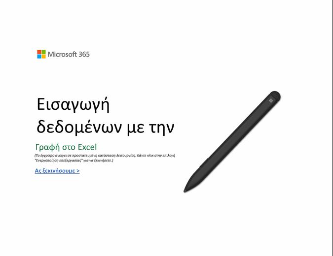 Καλώς ορίσατε στο Excel