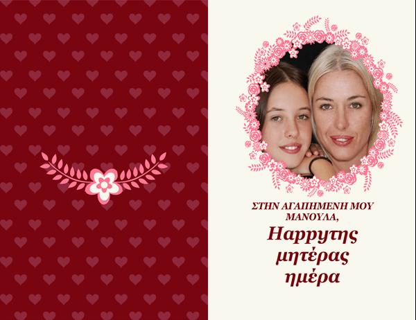 Κάρτα για την Ημέρα της Μητέρας με περίγραμμα λουλουδιών
