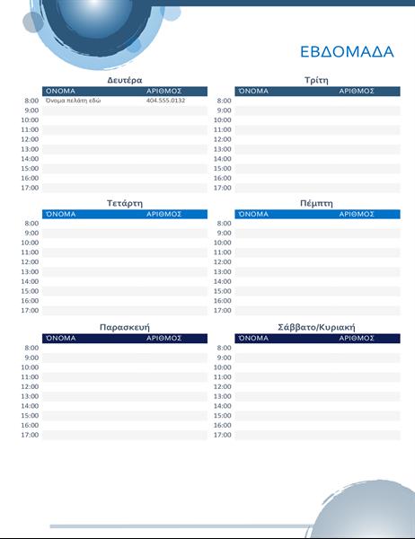 Ημερολόγιο συναντήσεων με μπλε σφαίρες