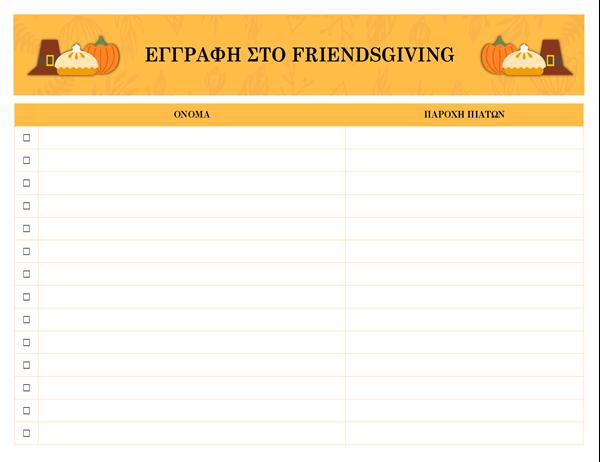 Εγγραφή στο Friendsgiving