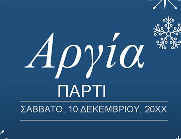 Εορταστική πρόσκληση με θέμα το χιόνι