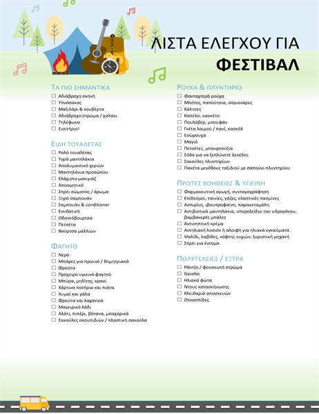 Λίστα ελέγχου για φεστιβάλ