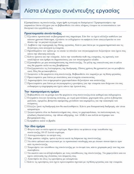 Λίστα ελέγχου συνέντευξης εργασίας