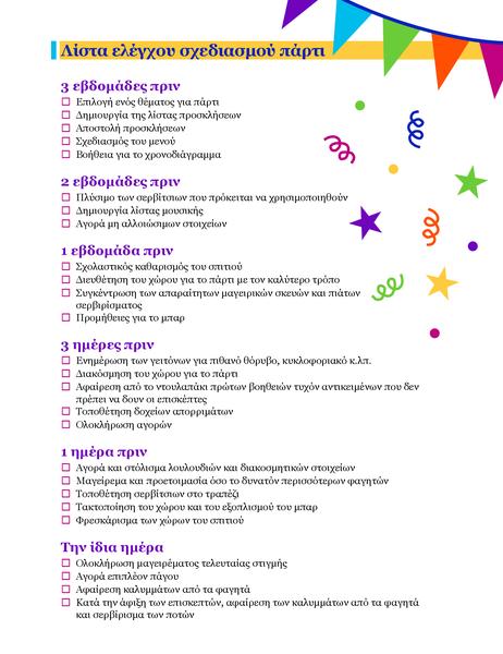 Λίστα ελέγχου σχεδιασμού πάρτι