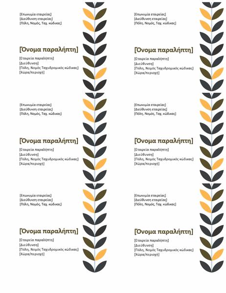 Ετικέτες με κληματσίδες (6 ανά σελίδα)