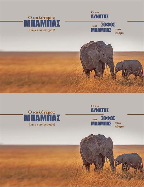 Κάρτα για την Ημέρα του Πατέρα με θέμα Ο Σοφός ελέφαντας