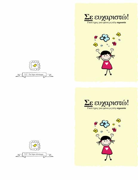 Ευχαριστήρια κάρτα μικρού κοριτσιού