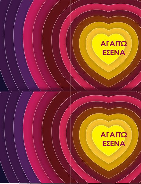 Κάρτα με καρδιές μέσα σε άλλες καρδιές