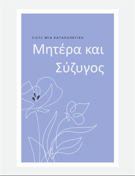 Κομψή κάρτα για την Ημέρα της Μητέρας