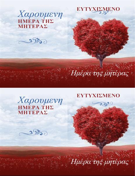 Κάρτα για την Ημέρα της Μητέρας με δέντρο από καρδιές