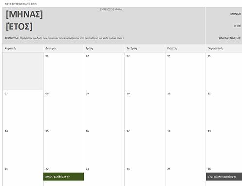 Ημερολόγιο εργασιών για το σπίτι