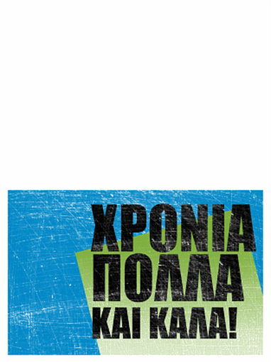 Κάρτα γενεθλίων σε σαγρέ μπλε φόντο (δίπτυχο με μπλε και πράσινο χρώμα)
