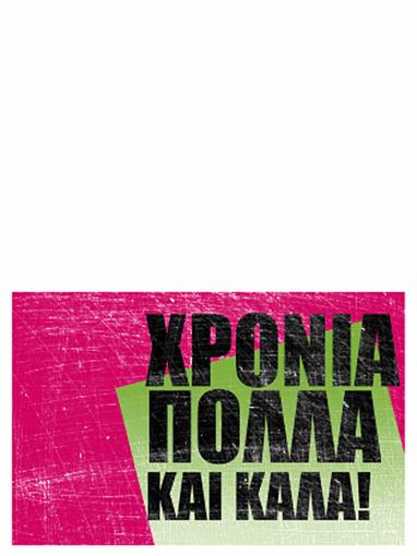 Κάρτα γενεθλίων σε σαγρέ φόντο (δίπτυχο με ροζ και πράσινο χρώμα)