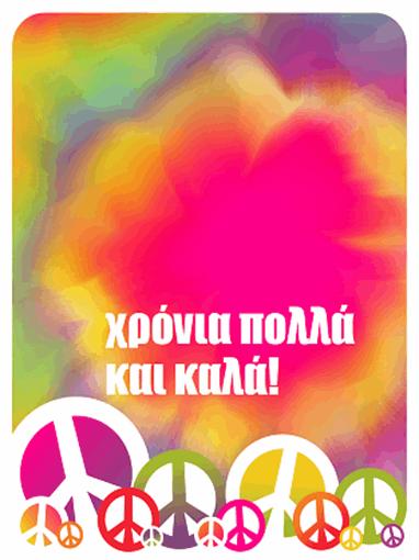 Κάρτα γενεθλίων (ψυχεδελικά χρώματα)