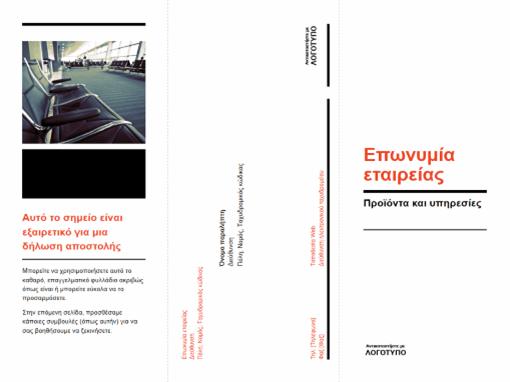 Τρίπτυχο επαγγελματικό φυλλάδιο (σχέδιο σε μαύρο, κόκκινο)