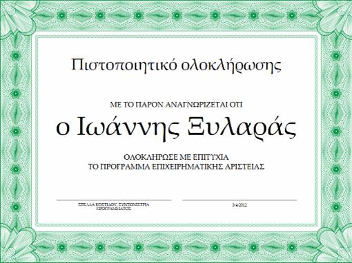 Πιστοποιητικό ολοκλήρωσης (πράσινο)