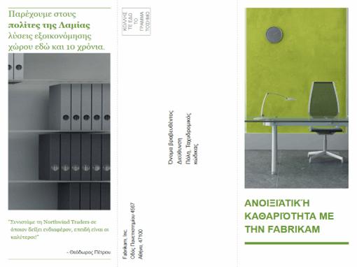 Τρίπτυχο επαγγελματικό φυλλάδιο (σχέδιο σε πράσινο, μαύρο)