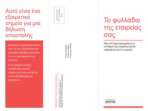 Τρίπτυχο επαγγελματικό, ιατρικό φυλλάδιο (κόκκινο, λευκό σχέδιο)