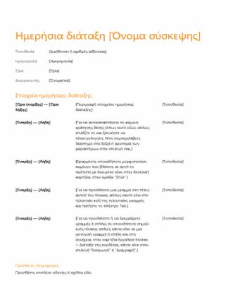 Ημερήσια διάταξη επιχειρηματικής σύσκεψης (πορτοκαλί σχεδίαση)