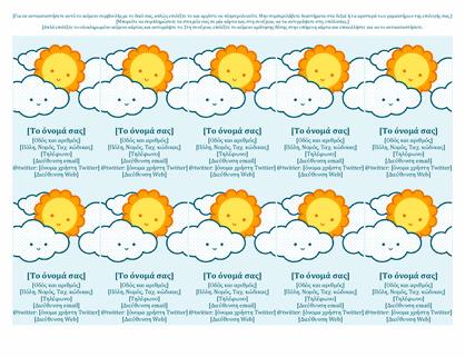 Προσωπικές επαγγελματικές κάρτες (σύννεφα)