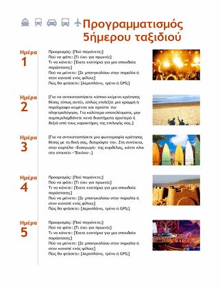 Οργάνωση 5ήμερου ταξιδιού