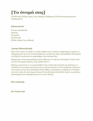 Συνοδευτική επιστολή βιογραφικού σημειώματος (πράσινο)