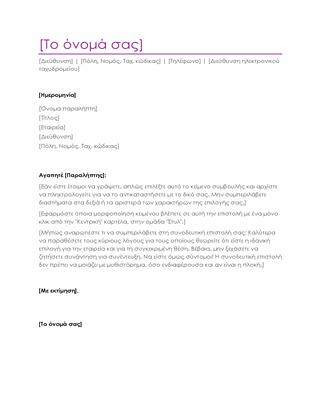 Συνοδευτική επιστολή βιογραφικού σημειώματος (βιολετί)