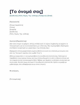 Απλή συνοδευτική επιστολή