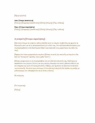 Επίσημη επαγγελματική επιστολή