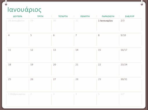 Κλασικό ημερολόγιο τοίχου (Δευτ-Κυρ, σχεδίαση με δύο κρίκους)