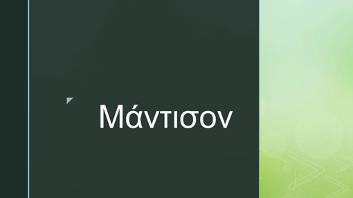 Μάντισον