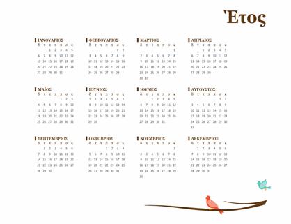 Ετήσιο ημερολόγιο με σχέδιο πουλιά (Δευτ-Κυρ)
